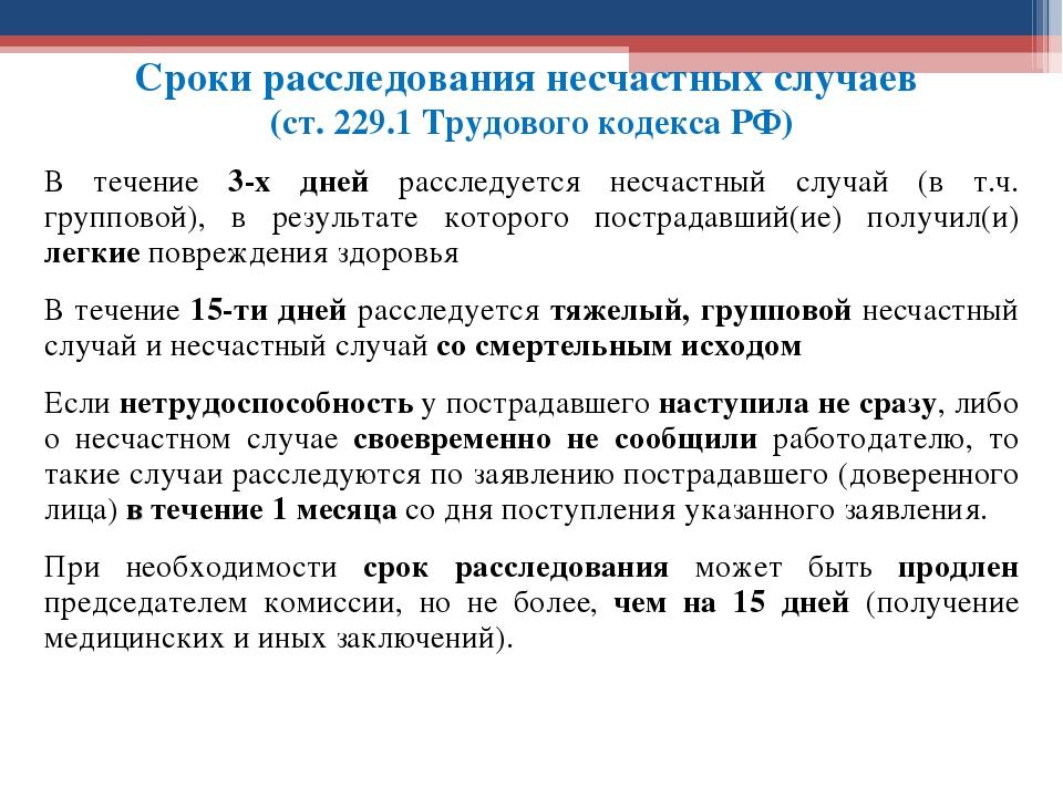 Сроки расследования несчастных случаев (ст. 229.1 Трудового кодекса РФ) В теч...