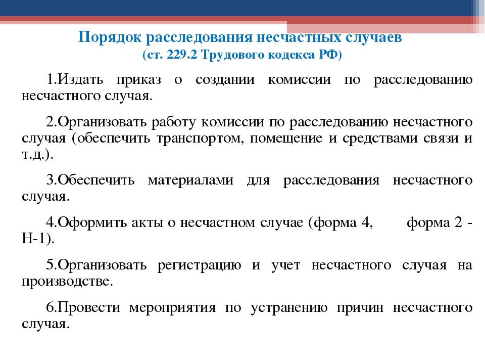 Порядок расследования несчастных случаев (ст. 229.2 Трудового кодекса РФ) Изд...