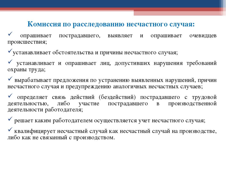Комиссия по расследованию несчастного случая: опрашивает пострадавшего, выявл...