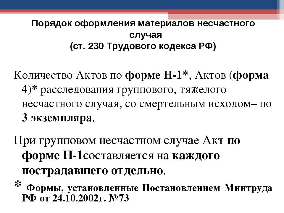 Порядок оформления материалов несчастного случая (ст. 230 Трудового кодекса Р...