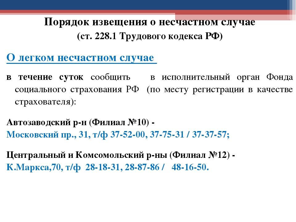 Порядок извещения о несчастном случае (ст. 228.1 Трудового кодекса РФ) О легк...