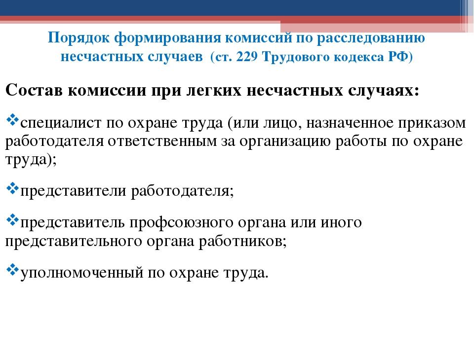 Порядок формирования комиссий по расследованию несчастных случаев (ст. 229 Т...