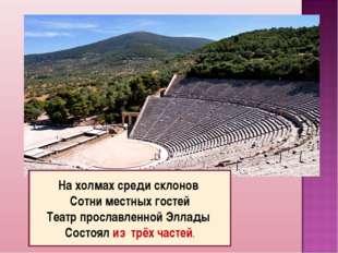 На холмах среди склонов Сотни местных гостей Театр прославленной Эллады Состо