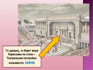 То дворец, то берег моря Нарисован на стене – Театральная постройка называетс