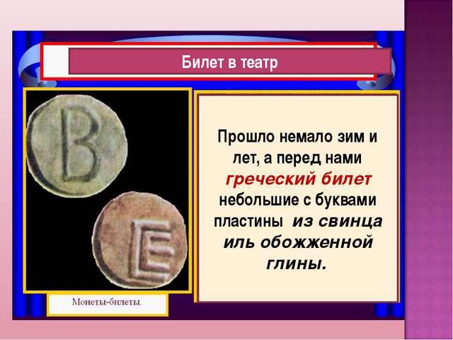 Прошло немало зим и лет, а перед нами греческий билет небольшие с буквами пла...