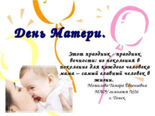 День Матери. Этот праздник - праздник вечности: из поколения в поколение для