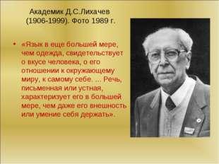 Академик Д.С.Лихачев (1906-1999). Фото 1989 г. «Язык в еще большей мере, чем