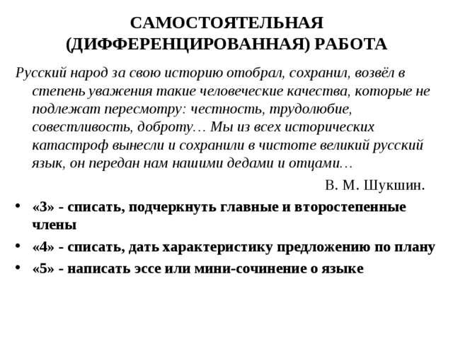 САМОСТОЯТЕЛЬНАЯ (ДИФФЕРЕНЦИРОВАННАЯ) РАБОТА Русский народ за свою историю ото...