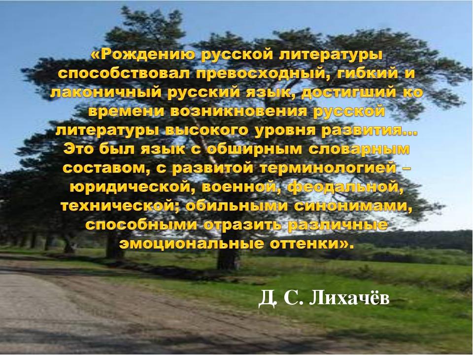 Д. С. Лихачёв