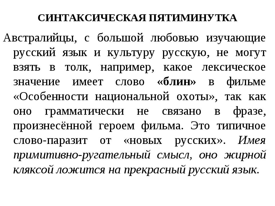 СИНТАКСИЧЕСКАЯ ПЯТИМИНУТКА Австралийцы, с большой любовью изучающие русский я...