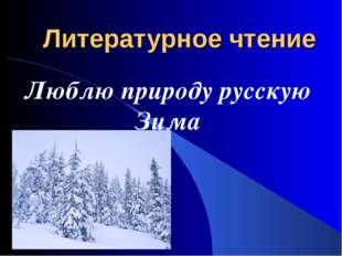 Литературное чтение Люблю природу русскую Зима