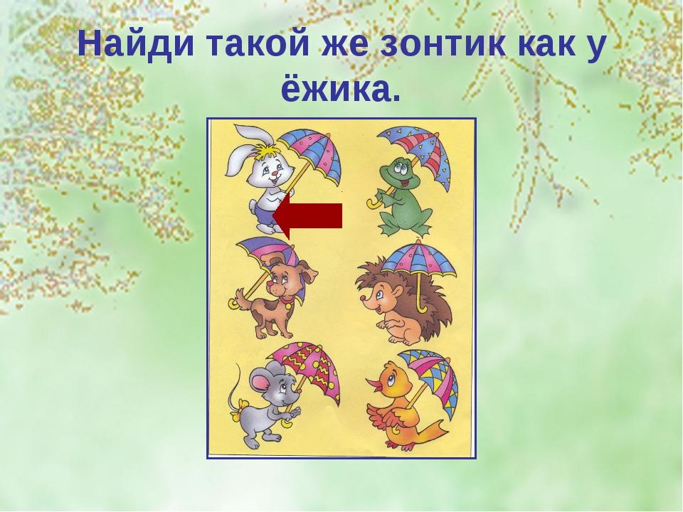 Найди такой же зонтик как у ёжика.
