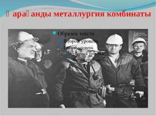 Қарағанды металлургия комбинаты