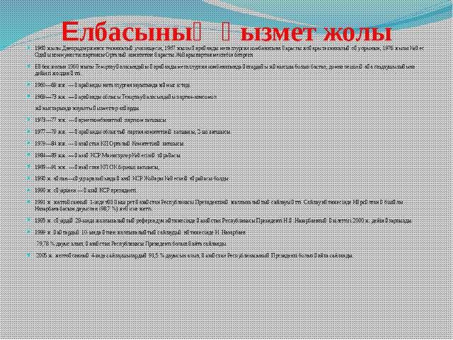 Елбасының қызмет жолы 1960 жылы Днепродзержинск техникалық училищесін, 1967 ж...