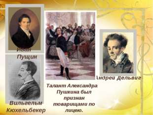 Андрей Дельвиг Вильгельм Кюхельбекер Иван Пущин Талант Александра Пушкина бы