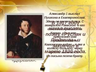 В 1817 году начал писать поэму «Руслан и Людмила» и закончил в марте 1820 год