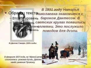 В 1831 году Наталья Николаевна знакомится с бароном Дантесом. В светских круг