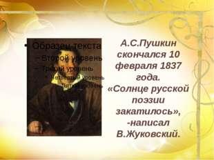 А.С.Пушкин скончался 10 февраля 1837 года. «Солнце русской поэзии закатилось»