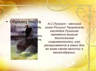 А.С.Пушкин – великий поэт России! Творческое наследие Пушкина является живым