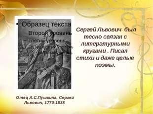 Отец А.С.Пушкина, Сергей Львович, 1770-1838 Сергей Львович был тесно связан с