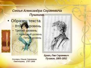 Сестра, Ольга Сергеевна Павлищева, 1797-1868 Брат, Лев Сергеевич Пушкин, 1805