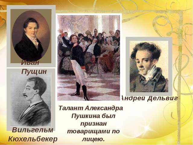 Андрей Дельвиг Вильгельм Кюхельбекер Иван Пущин Талант Александра Пушкина бы...