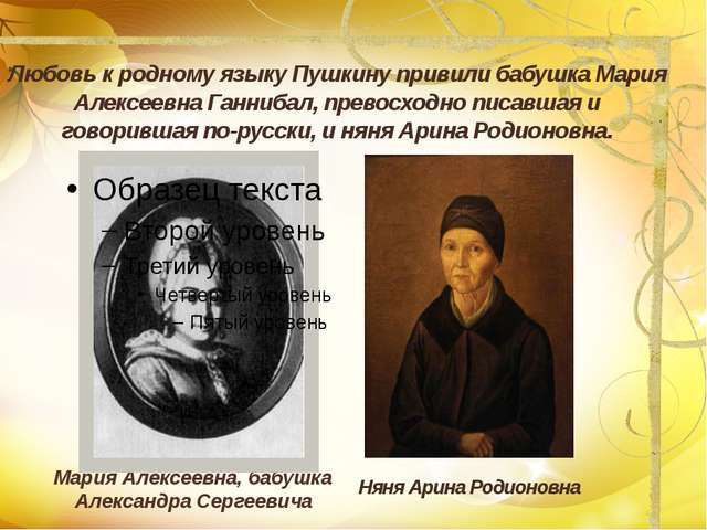 Мария Алексеевна, бабушка Александра Сергеевича Няня Арина Родионовна Любовь...