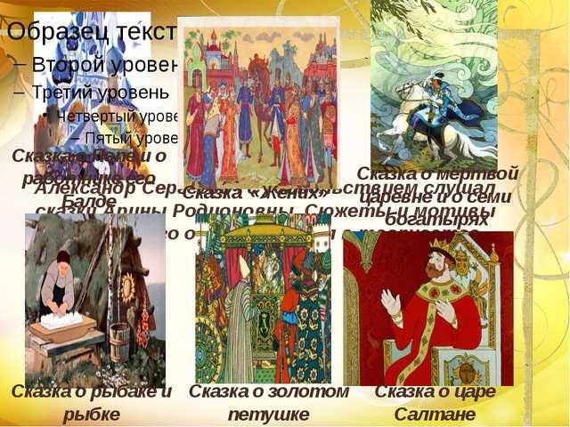 Александр Сергеевич с удовольствием слушал сказки Арины Родионовны. Сюжеты и...