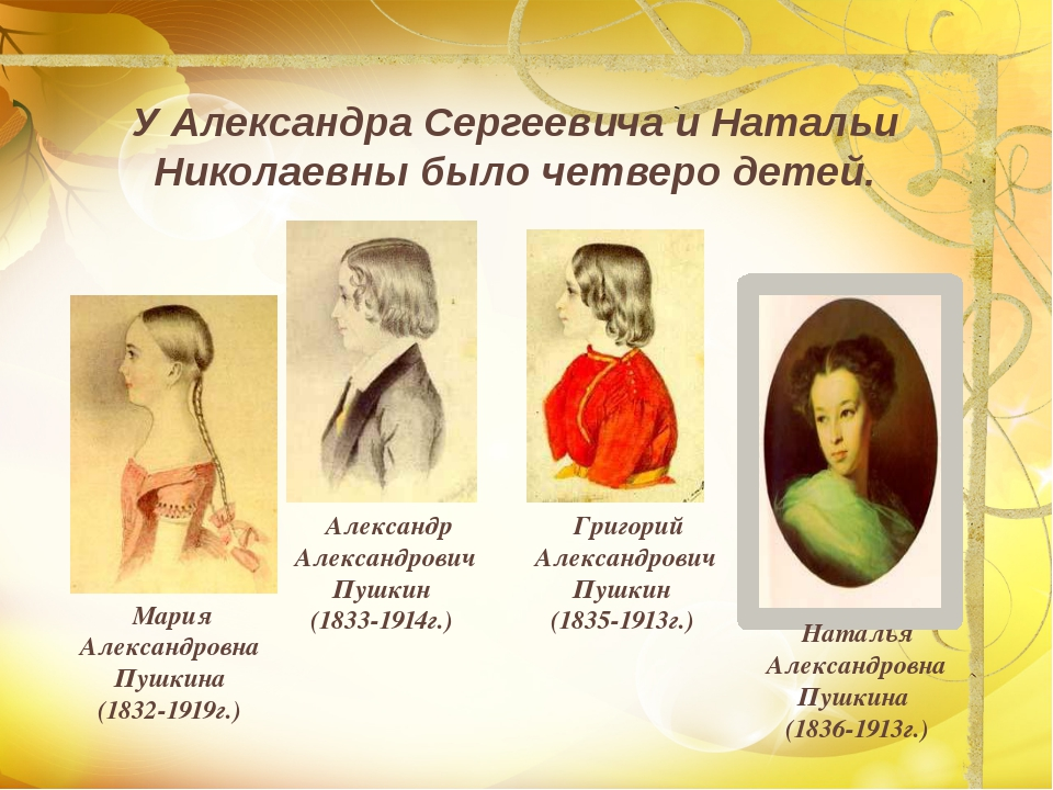 У Александра Сергеевича и Натальи Николаевны было четверо детей. Александр Ал...