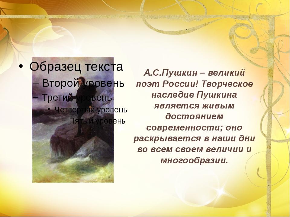 А.С.Пушкин – великий поэт России! Творческое наследие Пушкина является живым...