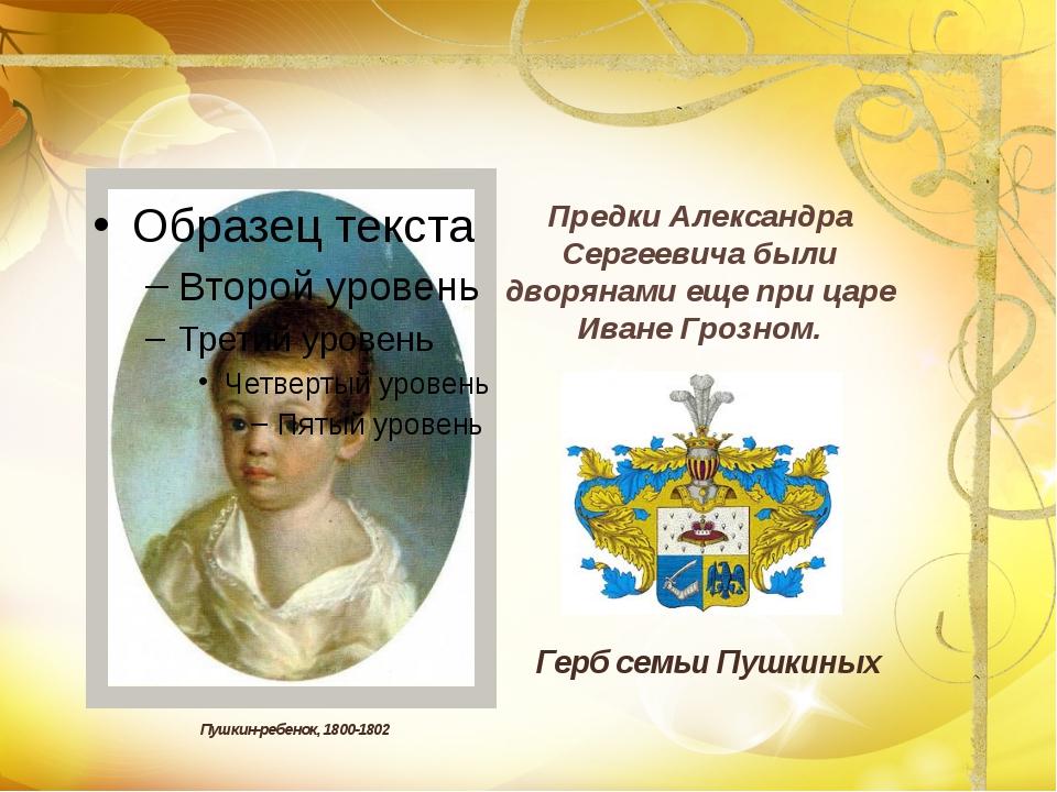 Предки Александра Сергеевича были дворянами еще при царе Иване Грозном. Пушк...