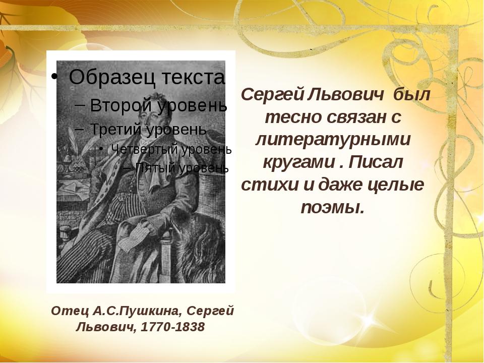 Отец А.С.Пушкина, Сергей Львович, 1770-1838 Сергей Львович был тесно связан с...