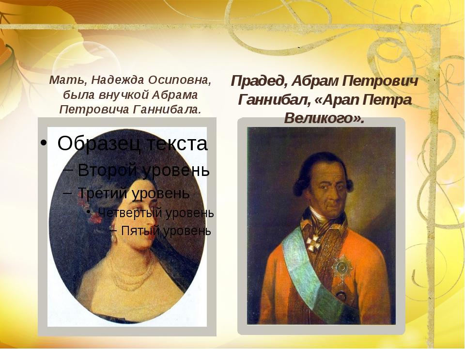 Мать, Надежда Осиповна, была внучкой Абрама Петровича Ганнибала. Прадед, Абра...