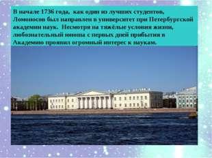 В начале 1736 года, как один из лучших студентов, Ломоносов был направлен в у