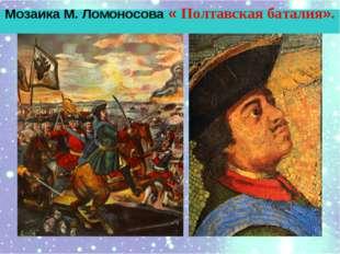 Мозаика М. Ломоносова « Полтавская баталия».