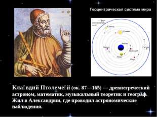 Кла́вдий Птолеме́й (ок. 87—165) — древнегреческий астроном, математик, музыка