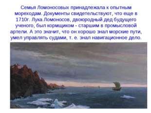 Семья Ломоносовых принадлежала к опытным мореходам. Документы свидетельствуют