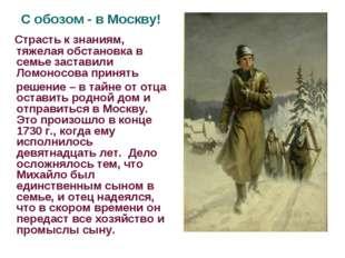 С обозом - в Москву! Страсть к знаниям, тяжелая обстановка в семье заставили