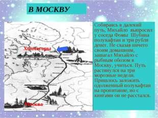Собираясь в далекий путь, Михайло выпросил у соседа Фомы Шубина полукафтан и