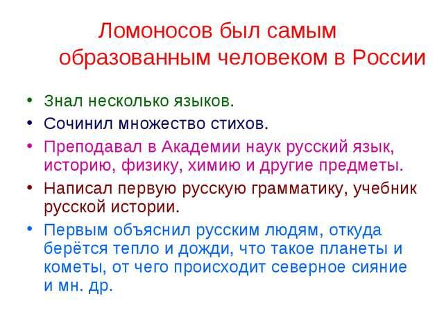 Ломоносов был самым образованным человеком в России Знал несколько языков. С...