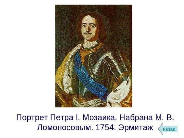 Портрет Петра I. Мозаика. Набрана М. В. Ломоносовым. 1754. Эрмитаж назад