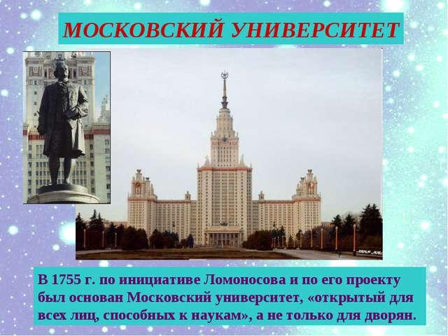 В 1755 г. по инициативе Ломоносова и по его проекту был основан Московский ун...