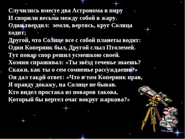 . Случились вместе два Астронома в пиру И спорили весьма между собой в жару....