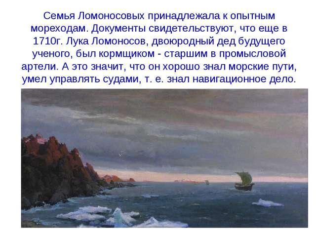 Семья Ломоносовых принадлежала к опытным мореходам. Документы свидетельствуют...