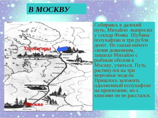 Собираясь в далекий путь, Михайло выпросил у соседа Фомы Шубина полукафтан и...