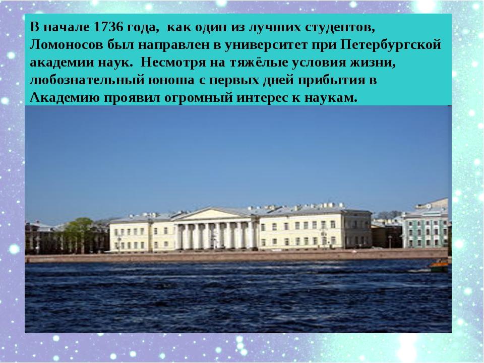 В начале 1736 года, как один из лучших студентов, Ломоносов был направлен в у...