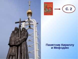 Памятник Кириллу и Мефодию С. 2