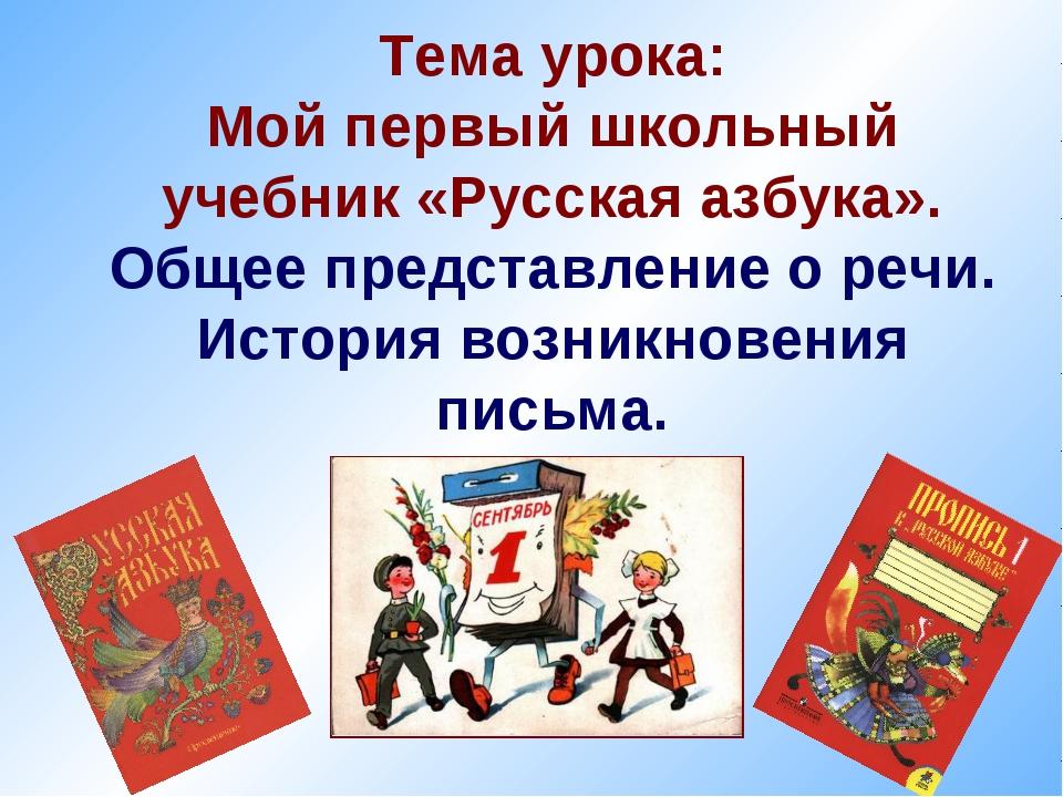 Тема урока: Мой первый школьный учебник «Русская азбука». Общее представление...