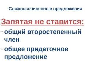Сложносочиненные предложения Запятая не ставится: общий второстепенный член о