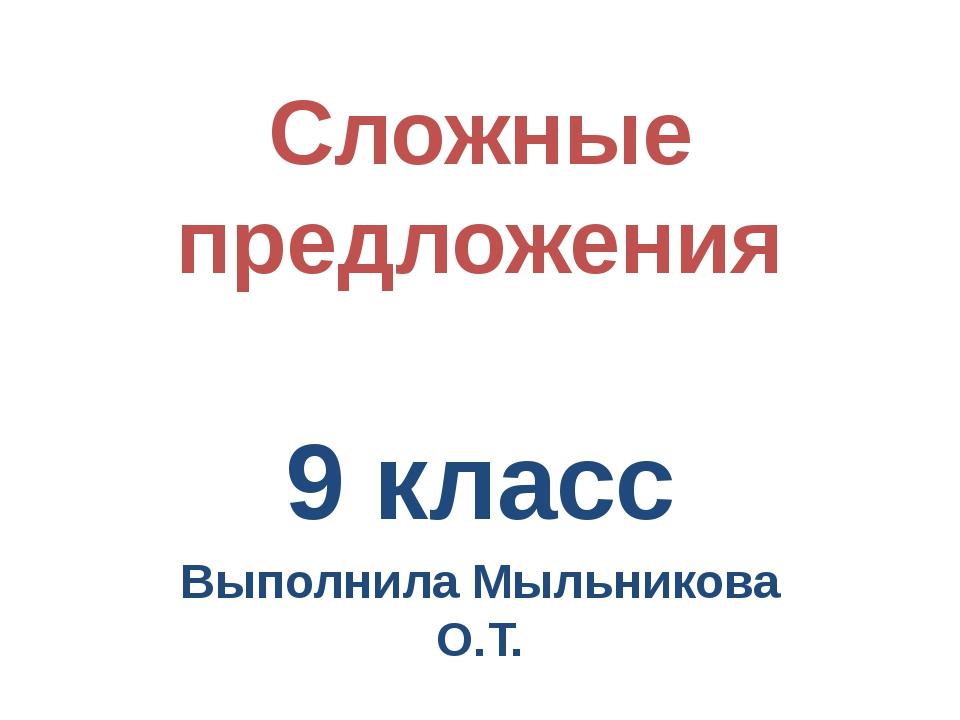 Сложные предложения 9 класс Выполнила Мыльникова О.Т.